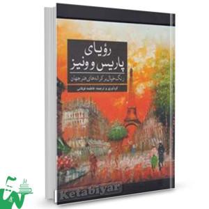 کتاب رنگ آمیزی ( رویای پاریس وونیز ) تالیف فاطمه فرقانی