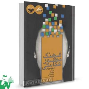 کتاب فرهنگ مصور عکاسی تالیف دیوید پرکل ترجمه کریم متقی