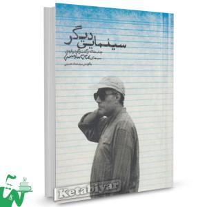 کتاب سینمایی دیگر ( سینمای کیا رستمی) تالیف سیدعماد حسینی