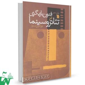 کتاب فنون بازیگری در تئاتر و سینما تالیف نورالدین استوار