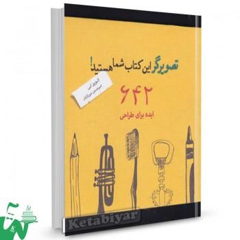 کتاب ایده برای طراحی تالیف الوییز لی ترجمه امیرحسین میرزائیان