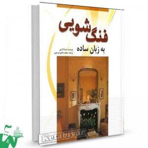 کتاب فنگ شویی (به زبان ساده) تالیف جینا لازنبی ترجمه محمدصادق شریعتی