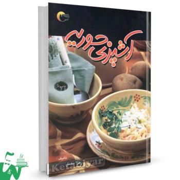 کتاب آشپزی حوریه تالیف زهرا معمار