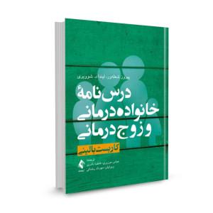 کتاب درسنامه خانواده درمانی و زوج درمانی تالیف پیروز شعله ور ترجمه عباس موزیری