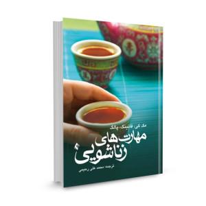 کتاب مهارت های زناشویی تالیف متیو مک کی ترجمه محمدعلی رحیمی