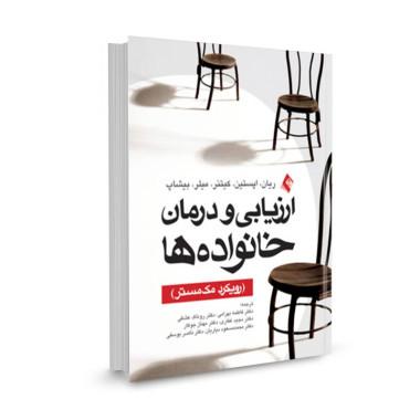 کتاب ارزیابی و درمان خانواده ها (رویکرد مک مستر) تالیف ریان ترجمه فاطمه بهرامی
