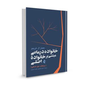 کتاب خانواده درمانی مبتنی بر خانواده اصلی (رویکرد بین نسلی) تالیف جیمز ال. فریمو ترجمه سعید کیانپور
