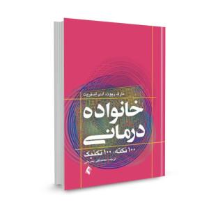 کتاب خانواده درمانی (100 نکته 100 تکنیک) تالیف مارک ریوت ترجمه محمدتقی بحرینی