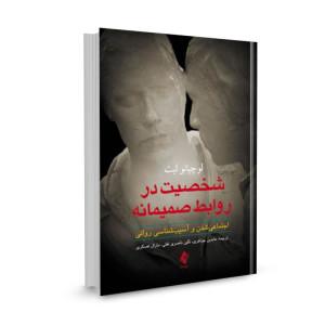کتاب شخصیت در روابط صمیمانه (اجتماعی شدن و آسیب شناسی روانی) تالیف لوچیانو لبت ترجمه عابدین جواهری
