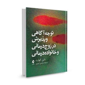 کتاب توجه آگاهی و پذیرش در زوج درمانی و خانواده درمانی تالیف داین گهارت ترجمه نوشین امیری