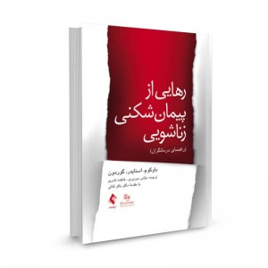 کتاب رهایی از پیمان شکنی زناشویی تالیف دونالد باوکوم ترجمه عباس موزیری