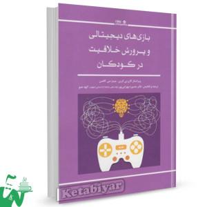 کتاب بازی های دیجیتالی و پرورش خلاقیت در کودکان تالیف گارو پی گرین ترجمه منصوره بهرامیپور