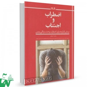 کتاب اضطراب و اجتناب تالیف مایکل آ. تامپکینز ترجمه مائده حسام