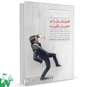 کتاب قدرت تان را در اختیار بگیرید تالیف جیل بولت تیلور  ترجمه فرخ بافنده