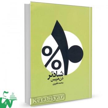 کتاب 10 درصد شادتر تالیف دن هریس ترجمه محمد غفوری