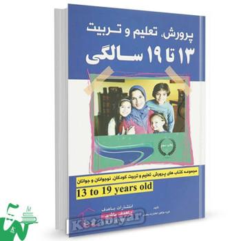 کتاب پرورش تعلیم و تربیت 13 تا 19 سالگی