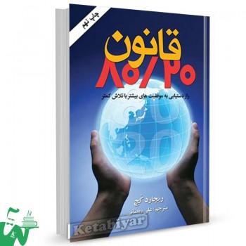 کتاب قانون 80/20 تالیف ریچارد کخ ترجمه علی رمضانی