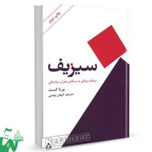 کتاب سیزیف (رویکرد یونگی به مساله بحران میانسالی) تالیف ورنا کست ترجمه کیهان بهمنی