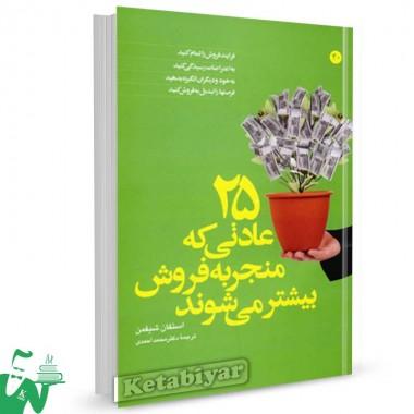 کتاب  25 عادتی که منجر به فروش میشوند تالیف استفان شیفمن ترجمه محمد احمدی