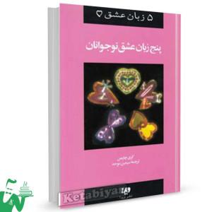 کتاب پنج زبان عشق نوجوانان تالیف گری چاپمن ترجمه سیمین موحد