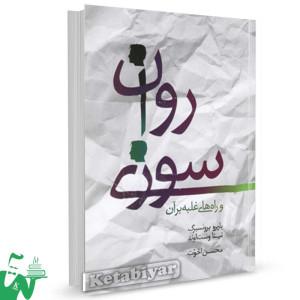 کتاب روان سوزی و راه های غلبه بر آن تالیف باربرو برونسبرگ ترجمه محسن اخوت