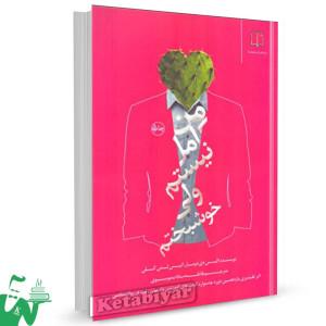 کتاب من کامل نیستم ولی خوشبختم تالیف آلیس دی دومار ترجمه فاطمه سادات موسوی