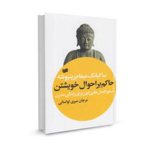 کتاب حاکم بر احوال خویشتن (دستورالعمل هایی کهن برای زندگی مدرن) تالیف ساکیانگ میفام ترجمه مرجان میری لواسانی