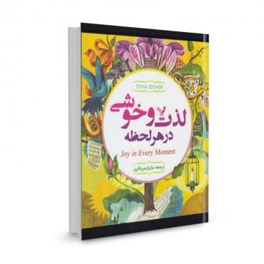 کتاب لذت و خوشی در هر لحظه تالیف زیویا گوور ترجمه مازیار میرباقری