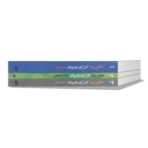کتاب تحلیل رویا (3جلدی،قابدار) تالیف کارل گوستاو یونگ ترجمه رضا رضایی