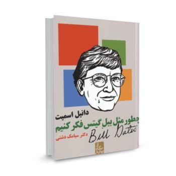 کتاب چطور مثل بیل گیتس فکر کنیم؟ (از نگاه نوابغ) تالیف دانیل اسمیت ترجمه سیامک دشتی