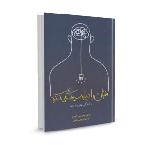 کتاب مغزتان را دوباره سیمکشی کنید (به زندگی بهتر بينديشيد) تالیف جان بی . آردن  ترجمه ابراهیم شایان