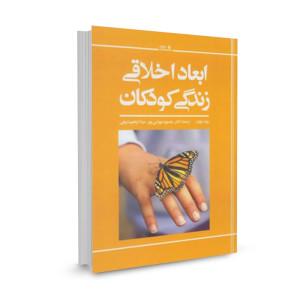 کتاب ابعاد اخلاقی زندگی کودکان تالیف روث وودز ترجمه منصوره بهرامیپور
