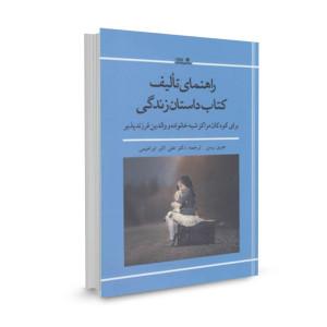 کتاب راهنمای تالیف کتاب داستان زندگی تالیف جوی ریس ترجمه علیاکبر ابراهیمی