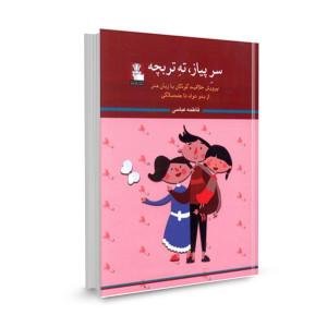 کتاب سر پیاز ته تربچه (پرورش خلاقیت کودکان با زبان هنر) تالیف فاطمه عباسی