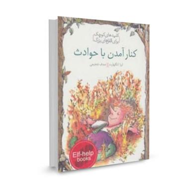 کتاب کنار آمدن با حوادث (کلید های کوچک) تالیف لیزا انگلهارت ترجمه صدف شجیعی