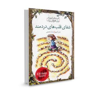 کتاب کلید های کوچک (شفای قلب های دردمند) تالیف دنیل گریپو ترجمه صدف شجیعی