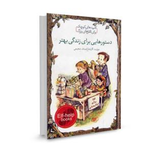 کتاب دستورهایی برای زندگی بهتر (کلیدهای کوچک برای قفل های بزرگ) تالیف جولیت گارشه ترجمه صدف شجیعی
