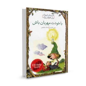 کتاب کلید های کوچک (با خودت مهربان باش) تالیف چری هارتمن ترجمه صدف شجیعی