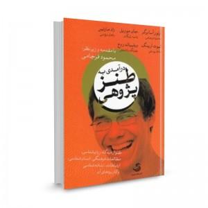 کتاب در آمدی به طنز پژوهی تالیف جان موریل ترجمه محمود فرجامی