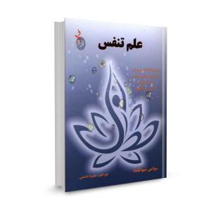 کتاب علم تنفس تالیف سوامی شیواناندا ترجمه منیژه دشتی