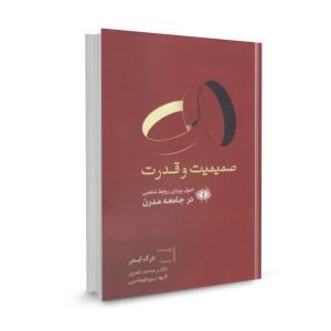 کتاب صمیمیت و قدرت (اصول پویایی روابط شخصی در جامعه مدرن) تالیف درک لیدر  ترجمه محمد قمری
