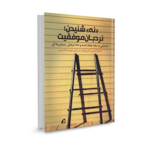 کتاب نه شنیدن؛ نردبان موفقیت (دستیابی به «بله» هدف است و «نه» نردبان رسیدن به آن) تالیف ریچارد فنتون ترجمه علیرضا خاکساران