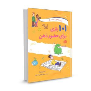 کتاب 101 بازی برای حضور ذهن (به همراه معماهايی برای کودکان) تالیف آلیسون بارتل ترجمه حسین فدایی حسین