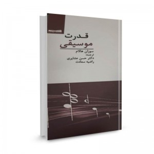 کتاب قدرت موسیقی تالیف سوزان هالام  ترجمه حسن عشایری