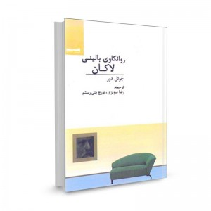 کتاب روانکاوی بالینی لاکان تالیف جو.ئل دور ترجمه رضا سویزی
