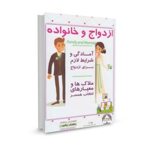 کتاب ازدواج و خانواده (آمادگی و شرایط لازم برای ازدواج) تالیف مولفین باهدف
