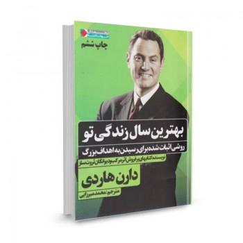 کتاب بهترین سال زندگی تو (روشی اثبات شده برای رسیدن به اهداف بزرگ) تالیف دارن هاردی ترجمه محمد میرزایی