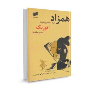 کتاب همزاد (یک مطالعه روانکاوانه) تالیف اتورنك ترجمه سبا مقدم