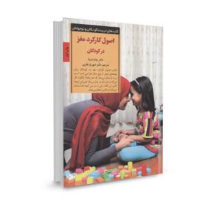 کتاب کلیدهای تربیت کودکان (اصول کارکرد مغز در کودکان) تالیف جان مدینا ترجمه شهریار نظری