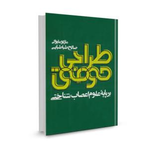 کتاب طراحی موفق (بر پایه علوم اعصاب شناختی) تالیف مارکو مایوکی  ترجمه صالح طباطبایی